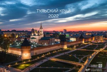 Тульский край 2022